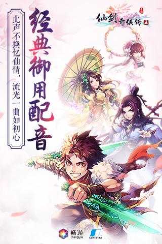 仙剑奇侠传5游戏截图