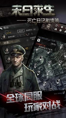 末日求生:死亡日记剧情篇游戏截图