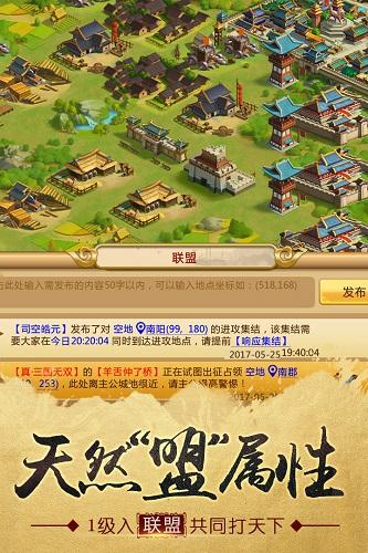 胡莱三国2游戏截图