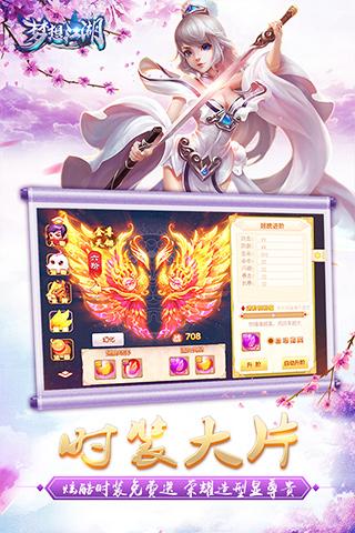 梦想江湖游戏截图