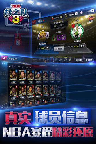 NBA梦之队3游戏截图