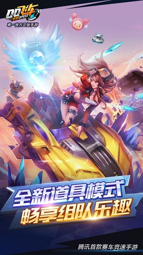 QQ飞车游戏截图