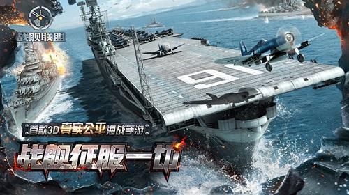 战舰联盟游戏截图