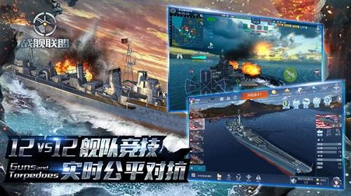 戰艦聯盟游戲截圖