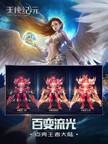 天使纪元游戏截图