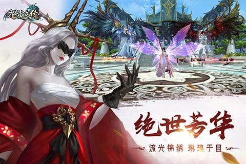 九剑魔龙传游戏截图