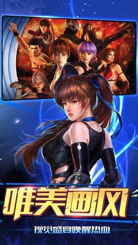 生死格斗5:无限游戏截图