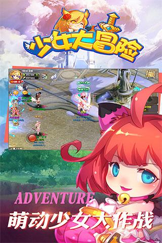 少女大冒险游戏截图