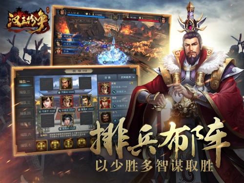 汉王纷争游戏截图