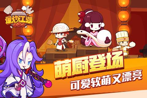 爆炒江湖游戏截图