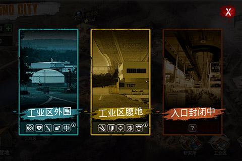 末日之城游戏截图