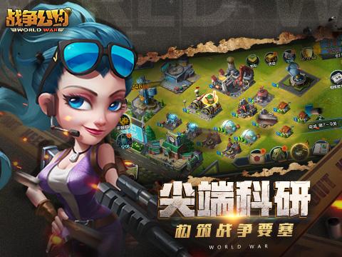 战争公约游戏截图