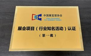 """ChinaJoy荣获中国展览馆协会第一批""""展会项目""""权威认证!"""