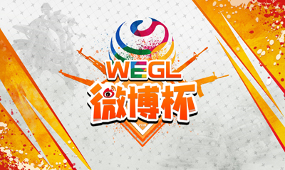 2018收官之战WEGL微博杯报名开启