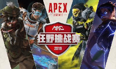 首届Mars Apex狂野挑战赛落幕 AMY八连鸡夺冠!