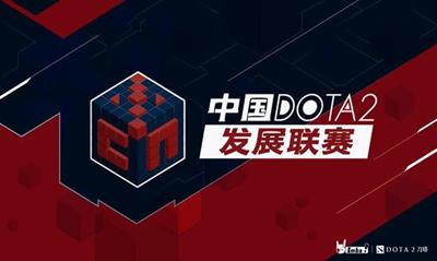 八大俱乐部共推 中国DOTA2发展联赛即将启动