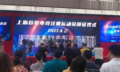 上海首批电竞注册运动员颁证 俱乐部晒队员证书