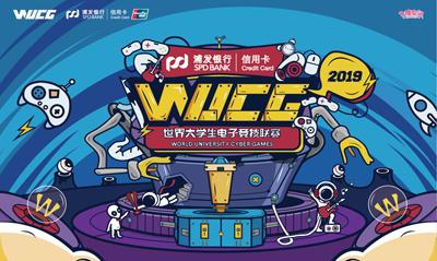 WUCG2019全国线上公开赛重磅来袭!到你上场了!