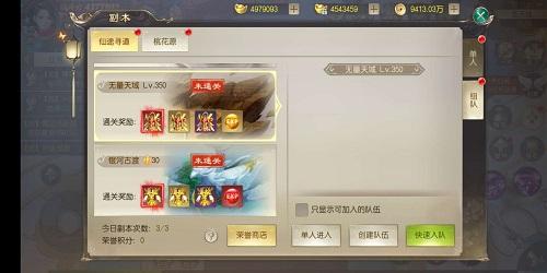 武动六界游戏截图