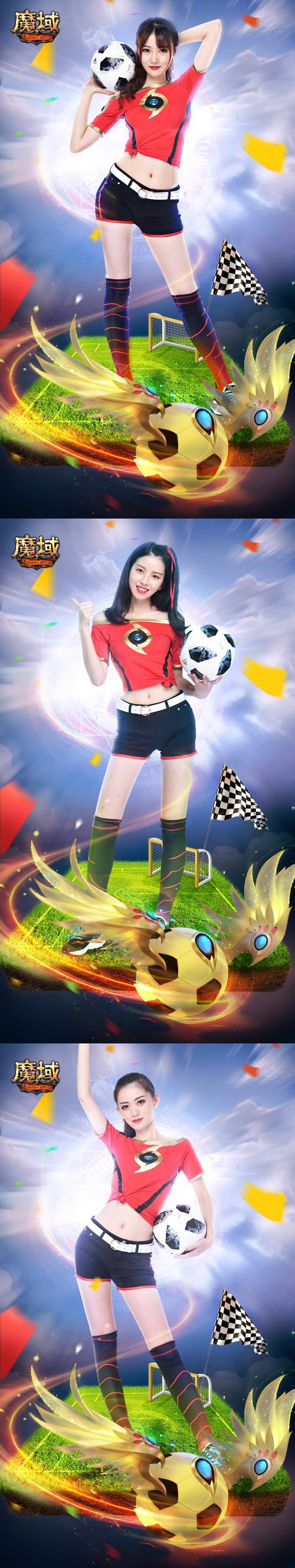 《魔域》最美足球宝贝携福利狂欢竞猜