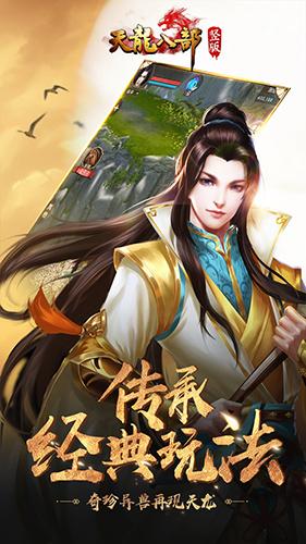 天龙八部荣耀版游戏截图
