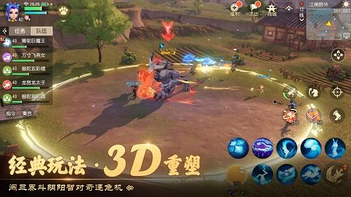 梦幻西游3D游戏截图