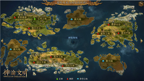 神谕文明游戏截图