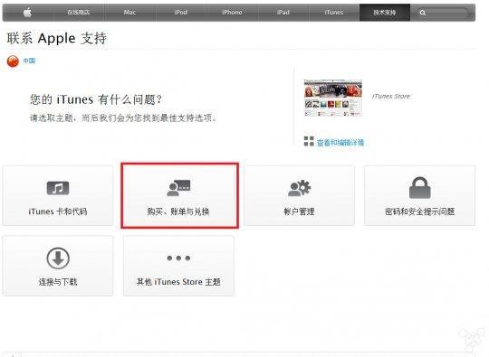 联系iTunes Store支持