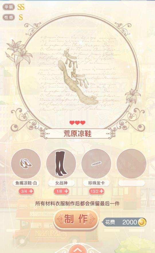 鞋子:荒原凉鞋   获取途径:设计图图片