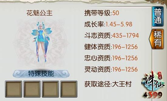 诛仙手游花魅公主