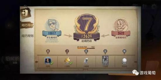《第五人格》中的阅历系统:玩家可以通过积攒阅历值来解锁不同段位的奖励