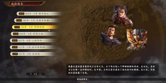 登陆Steam畅销榜,SLG大作《三国志14》又有什么新招?