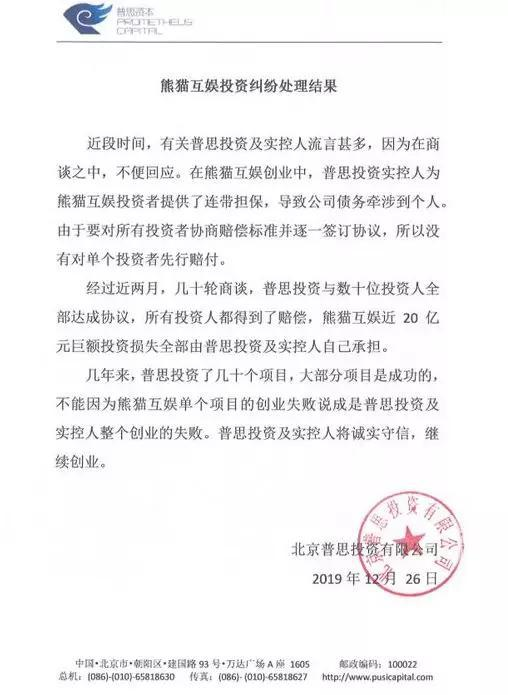 王思聪认亏近20亿,熊猫直播上演血淋淋的创业课