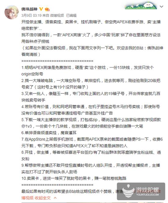 《Apex 英雄》外挂泛滥:大V曝光外挂灰色产业链