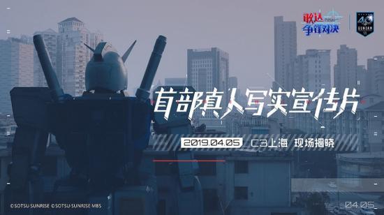 敢达争锋对决首部真人写实宣传片发布