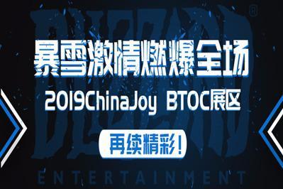 暴雪激情燃爆全場,2019ChinaJoyBTOC展區再續精彩!