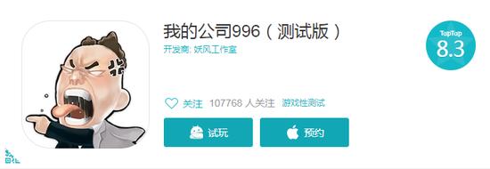 """10万玩家好评!《我的公司996》""""神还原""""中国职场"""