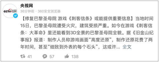 央视网官微也发布了《刺客信条:大革命》的相关资讯