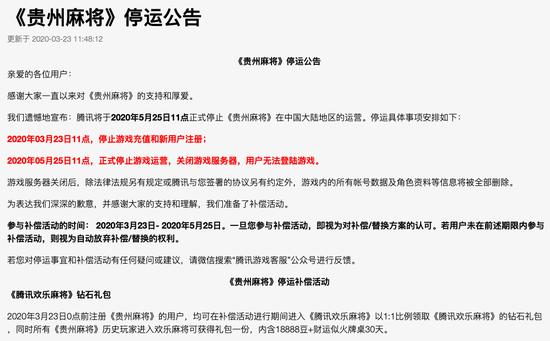 棋牌游戏风云突变:近一月已有超10款宣告关停