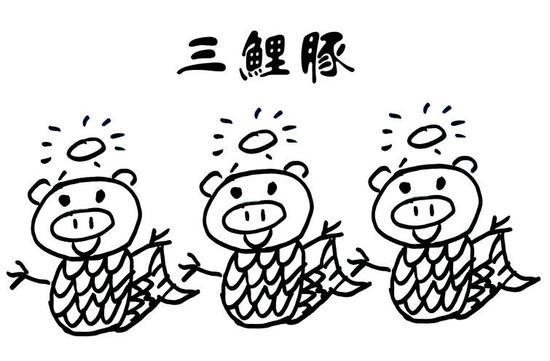"""""""三鲤豚"""""""