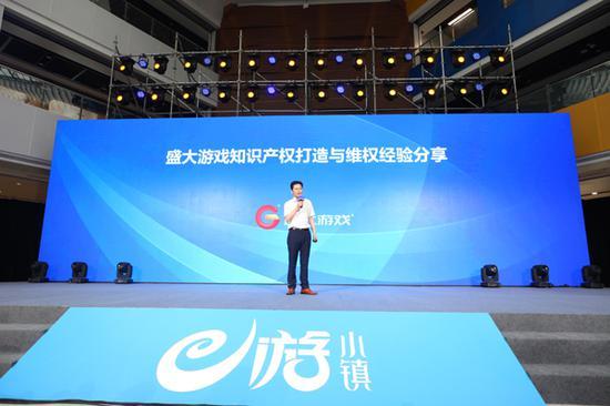 盛大游戏副总裁陈玉林分享知识产权保护和维权经验