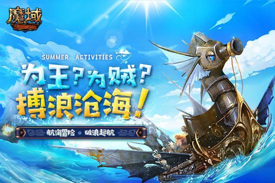 《魔域》争霸海上王者 船舰养成改装之王火爆来