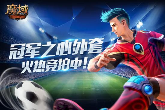 世界杯1/4决赛震撼开球 魔域足球宝贝对阵图美翻