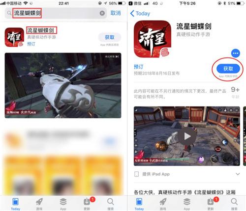 《流星蝴蝶剑》手游AppStore预约流程