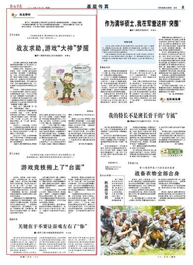 """刊于2018年7月3日《解放军报》""""基层传真""""专版"""