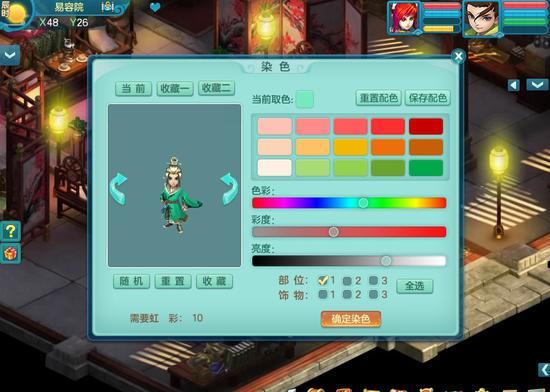 """《神武3》电脑版""""九霄雷动""""自由染色玩法"""
