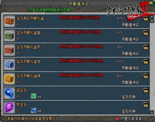 《剑网2》11月版本 引爆初冬 温暖全江湖