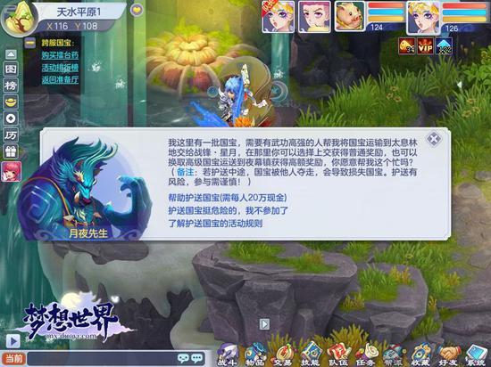 """《梦想世界》全新资料片""""江湖秘宝""""新增双人国宝玩法"""