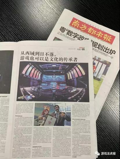 """《QQ飞车手游》""""小橘子""""出任英国旅游局形象大使的媒体报道"""