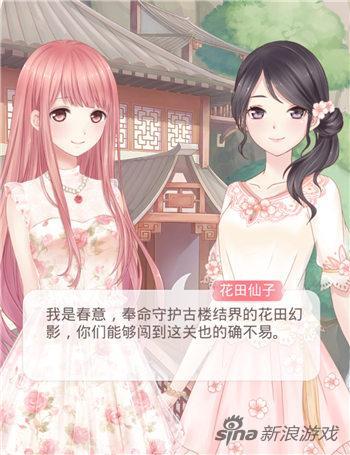奇迹暖暖春夏秋冬花仙子介绍 古楼里的花仙子